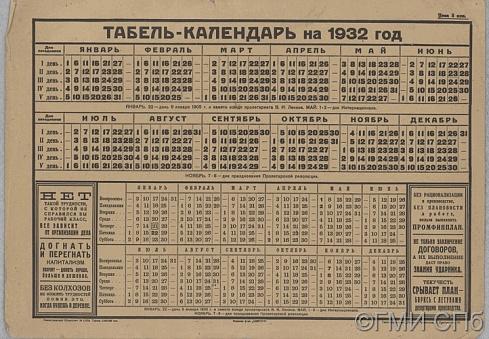 Календарь за.1962 года