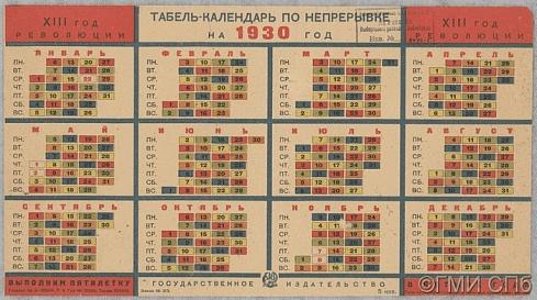 В каком году был календарь как в 2018
