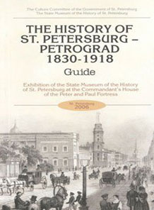 The History of St Petersburg – Petrograd. 1830–1918. Exhibition of the State Museum of the History of St Petersburg at the Commandant's House of Peter and Paul Fortress. Guide.