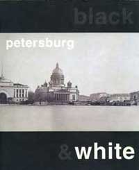 Black and white Petersburg. 1703-2003. Каталог выставки.