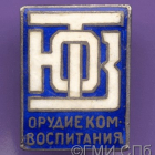 Commemorative and souvenir badges of  soviet period