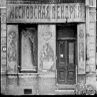 Municipal services of Petrograd-Leningrad